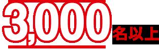 3,000名以上